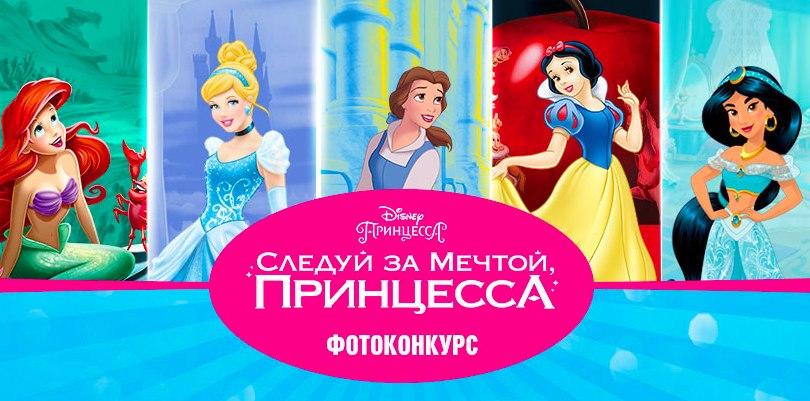 Конкурс на канале дисней следуй за мечтой принцесса
