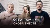 Премьера! 5sta Family - Снова вместе (2018)