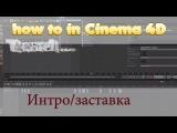 Как создать интро в Cinema 4D ʕ·ᴥ·ʔ
