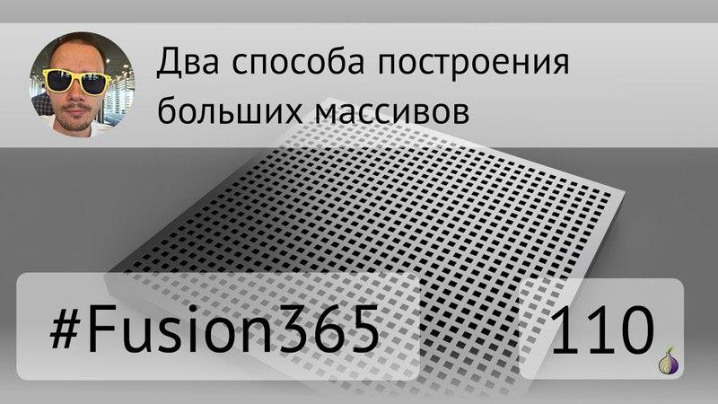 Два способа построения массивов во Fusion 360 - Выпуск 110