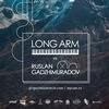 06.02 Long Arm vs Руслан Гаджимурадов (спб/live)
