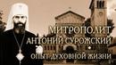 Встреча двенадцатая. Опыт духовной жизни митрополита Сурожского Антония (Блума)