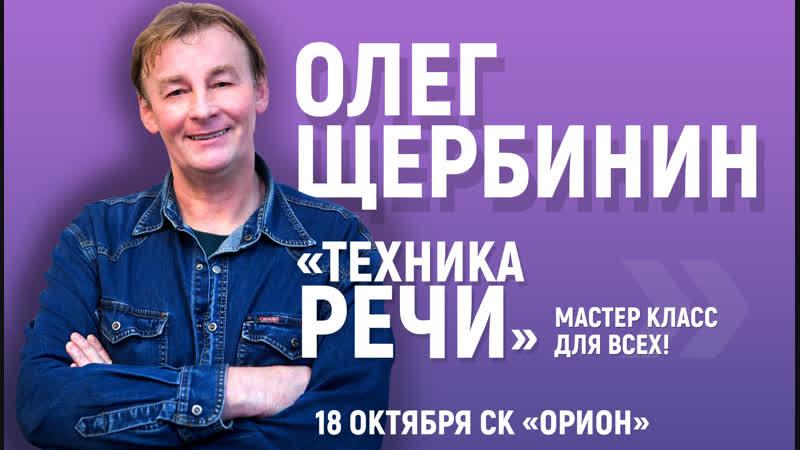 Олег Щербинин МК Техника речи в Прайм Тайм!