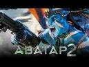 Аватар 2 Обзор / Официальный трейлер 3 на русском