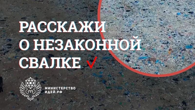 Общероссийский народный фронт ОНФ Генеральная уборка 2017   Карта свалок