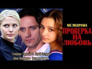 Проверка на любовь (2013) Фильм мелодрама