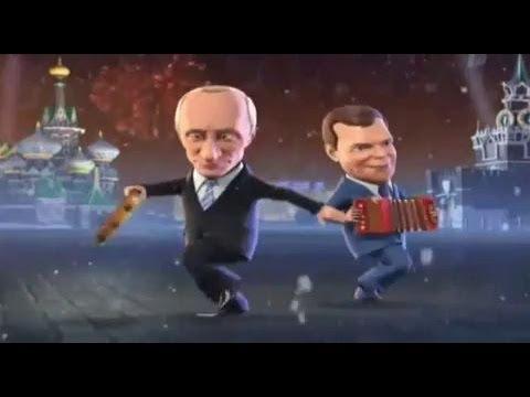 Новогодние Частушки - Путина и Медведева ( часть 2 ) Прикол