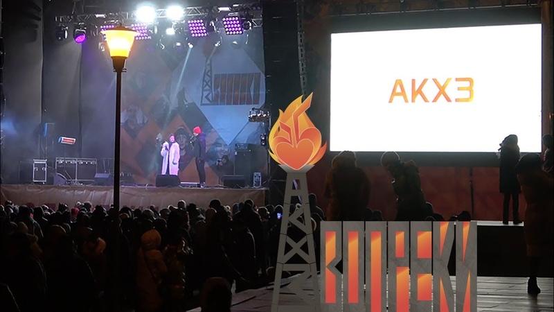 30 11 18 55 лет АКХЗ Продолжение праздничного шоу на площади ДКТиС