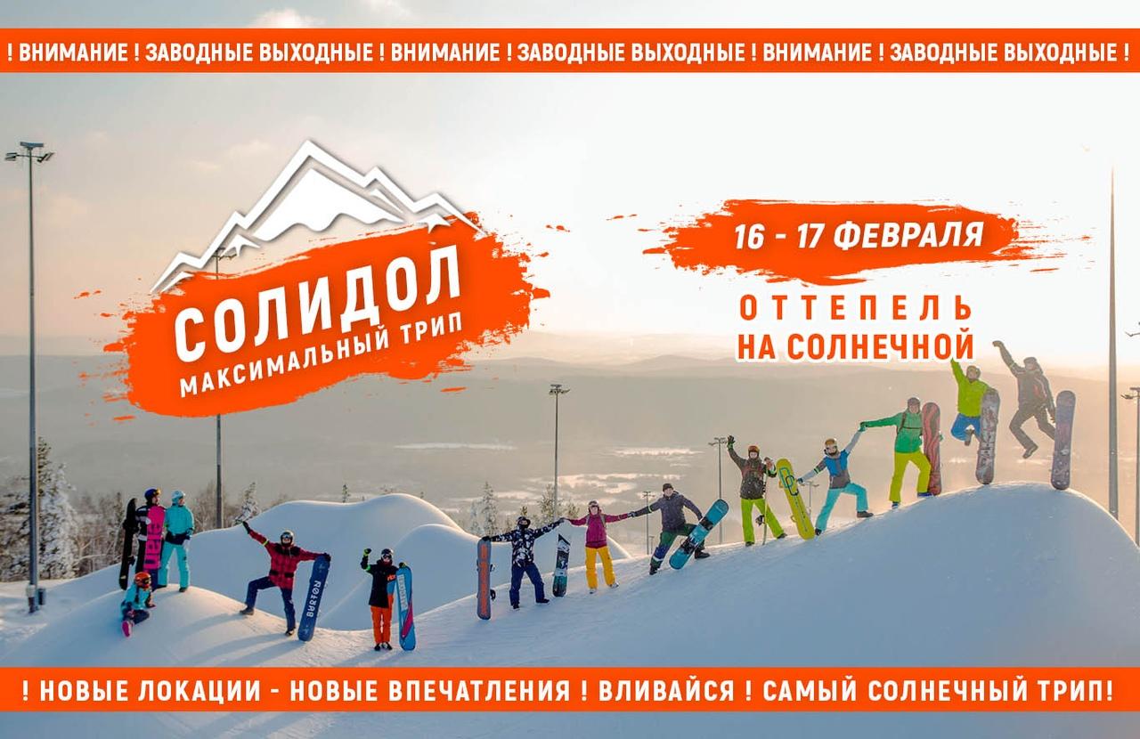 Афиша Тюмень ST / 16 - 17 февраля / СОЛНЕЧНАЯ на MAXimum!