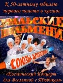 Уральские пельмени - Союзы-Аполлоны! (15 выпуск)