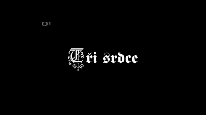 Три сердца(на чешском языке) 2007 / Tři srdce