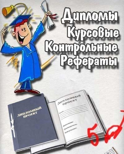Решение задач контрольных Новосибирск ВКонтакте