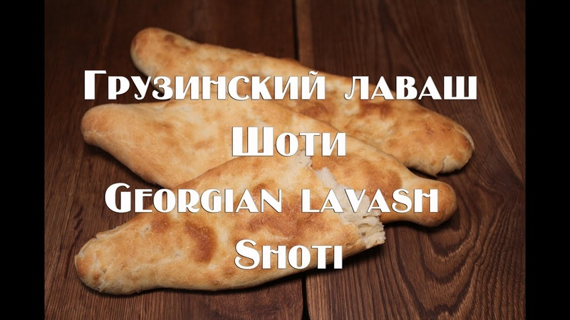 Грузинский лаваш Шоти или толстый лаваш Рецепт Georgian lavash or thick lavash Recipe