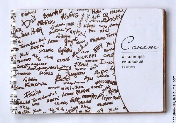 Бумага для эскизов как называется Как из эскиза сделать картину - Кошкина Анна