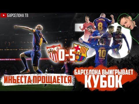 Барселона обладатель Кубка Испании | Барселона 5:0 Севилья | Лучший матч сезона и прощание Иньесты