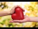 15 февраля День Безусловной Любви