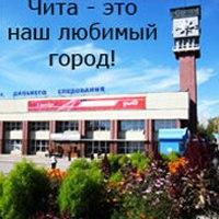 новости читы и забайкальского края сегодня новости дня