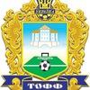 Тернопільська обласна Федерація футболу