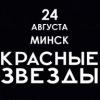 24.08. Красные звёзды. Минск. Граффити