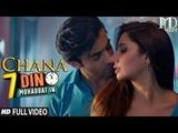 Chana - 7 Din Mohabbat In Song | Mahira Khan | Sheheryar Munawar | Pakistani Movie Songs | MD GEET
