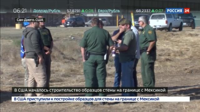 Новости на Россия 24 • В Сан-Диего возводят пробную стену Трампа