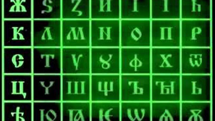Буквица Русов матрица 7 на 7