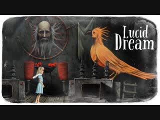 TheBrainDit MИР КЕНТАВРА ХЕРОНА ● Lucid Dream #3