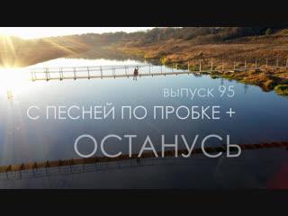 ОСТАНУСЬ (ГОРОД 312 COVER). С ПЕСНЕЙ ПО ПРОБКЕ +. Мария Шилова. Выпуск №95