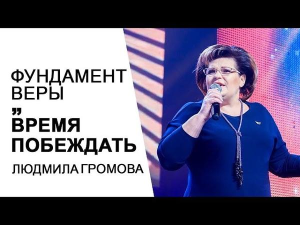 Время побеждать - Людмила Громова / Фундамент веры