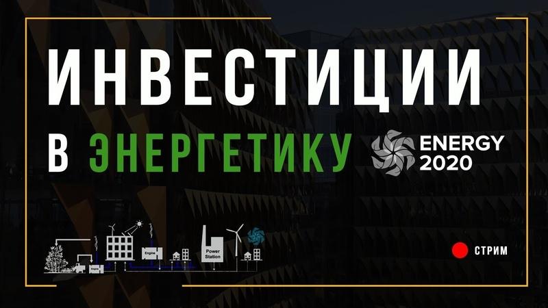 🔴 ENERGY 2020 ИНВЕСТИЦИИ В ЭНЕРГЕТИКУ l Плюсы и минусы