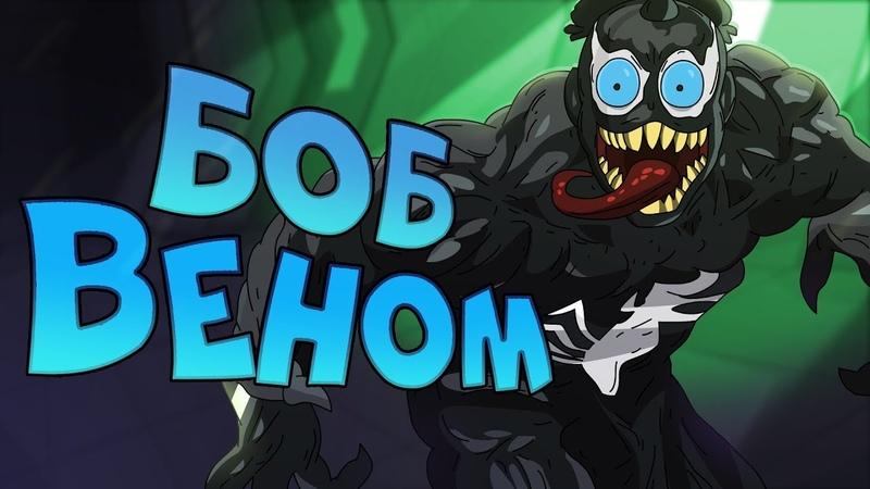 БОБ – ВЕНОМ (эпизод 10, сезон 4)