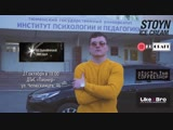 Тизер концертной программы Института психологии и педагогики «Безымянная звезда»