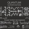 Концерт Quantum Superposition в Санкт-Петербурге