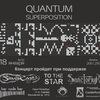Концерт Quantum Superposition в Санкт-Петербурге