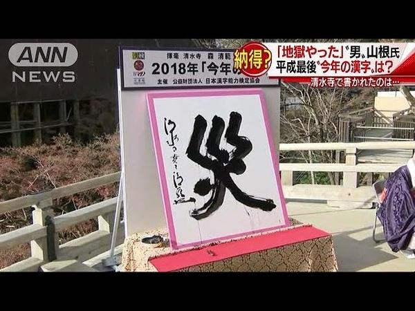 今年の漢字 日本は災 中国では実在しない文字が・・・(18/12/12)