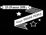 Бизнес-Форум 23-24.07.2018. Алматы Казахстан