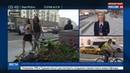 Новости на Россия 24 Чем порадует жителей столицы обновленная Тверская