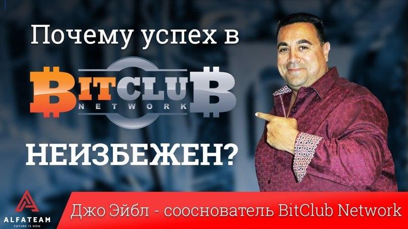 Почему успех в BitClub Network неизбежен Джо Эйбл - сооснователь BitClub Network