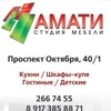 Ruslan Amatimebel