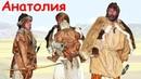 Земледельцы и охотники собиратели Анатолии в генетическом исследовании от эпипалеолита до голоцена
