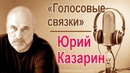 Юрий Казарин Голосовые связки