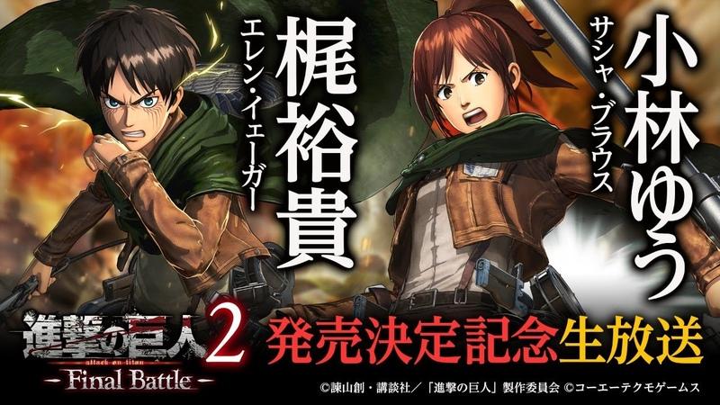 梶裕貴 小林ゆう 幕末志士 『進撃の巨人2 Final Battle 』発売決定記念生放送