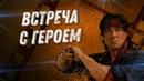 ДВИК Встреча с героем Репортаж с тренинга Отзыв Ораторское мастерство