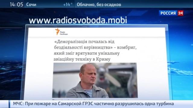 Новости на Россия 24 Бежавшие на Украину военные вернулись в Крым