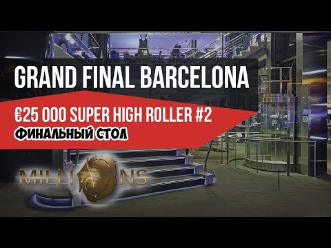 PartyPoker MILLIONS Barcelona €25 000 Super High Roller day 2