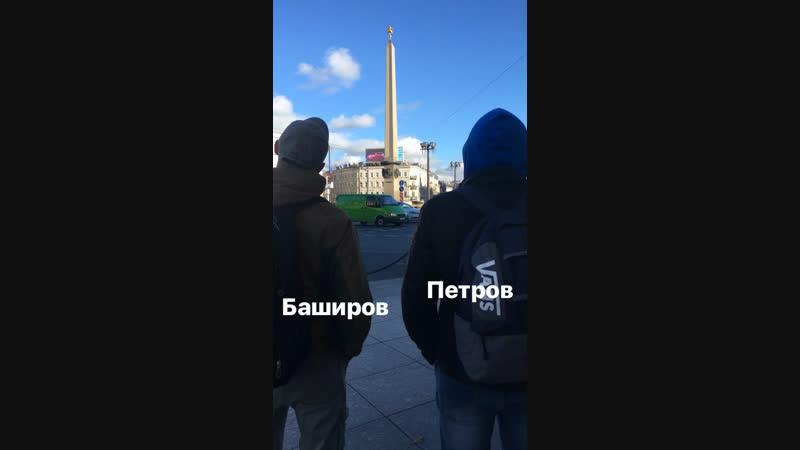Петров Баширов = Шпиль