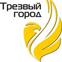 Логотип Трезвый город (Муром)