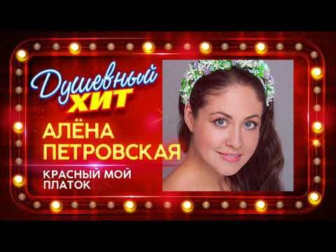 ⭐ НОВЫЙ ХИТ ⭐ Алёна Петровская - Красный мой платок