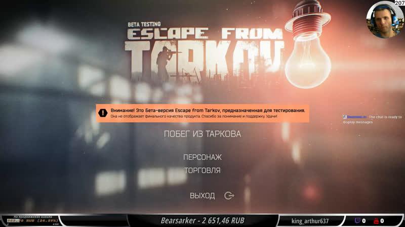 Escape from Tarkov 0,10,6 Квесты, общение, расслабончик
