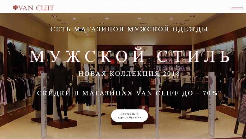 056fe169260 В магазинах Van Cliff представлены все предметы мужского гардероба